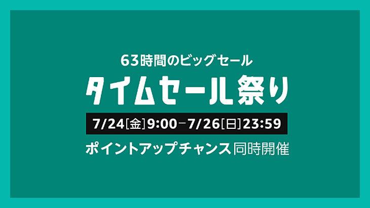【Amazonタイムセール祭り】「63時間のビッグセール タイムセール祭り」を7/24から開催!