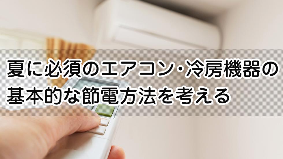 エアコン・冷房機器の基本的な節電方法