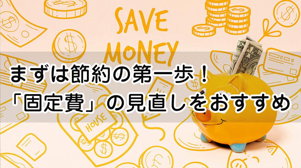 まずは節約の第一歩!「固定費」の見直しをおすすめ