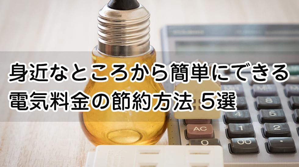 身近なところから簡単にできる電気料金の節約方法 5選
