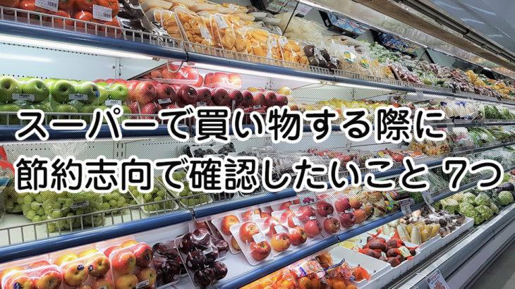 スーパーで買い物する際に節約志向で確認したいこと 7つ