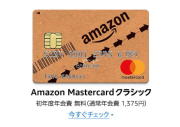 アマゾンクレジットカード
