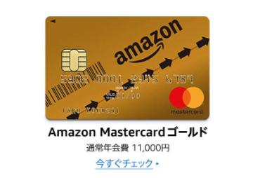 アマゾンゴールドカード