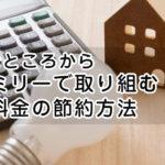 小さなところからファミリーで取り組む電気料金の節約方法
